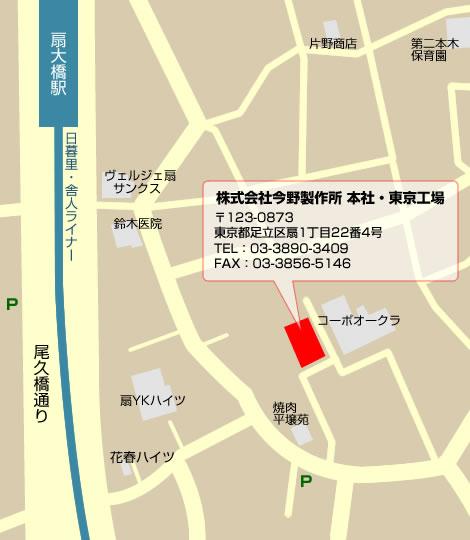 今野製作所 本社・東京工場 アクセスマップ(本社・東京工場付近)