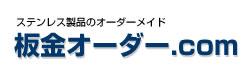 ステンレス製品のオーダーメイド 板金オーダー.com