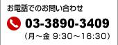 お電話でのお問い合わせ 03-3890-3409 (月~金 9:30~16:30)